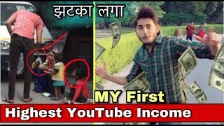 Ise Kahte Hain Damdaar YouTube Income II My Highest YouTube Payment