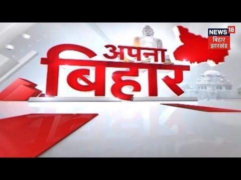 बिहार की ताजा खबरें | APNA BIHAR | OCTOBER 24, 2018