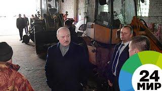 Лукашенко поручил уволить виновных в плохой работе холдинга «Купаловское» - МИР 24