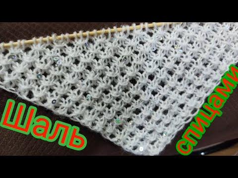 Вязание спицами ажурная шаль
