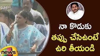 YS Vijayamma About YS Jagan Illegal Cases At Kandukur Roadshow   YS Vijayamma Election Campaign