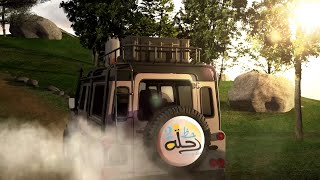 برومو برنامج رحلة حظ 2 | مع خالد الجبري  ومجموعة من نجوم الفن | رمضان 2020 | على يمن شباب