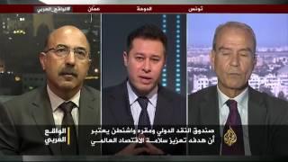 الواقع العربي-هل استفاد العرب من المؤسسات المالية الدولية؟