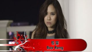 Huang Cia Cia - Bao Rong (Music Video)