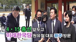 미래한국당 5·18민주묘지 참배