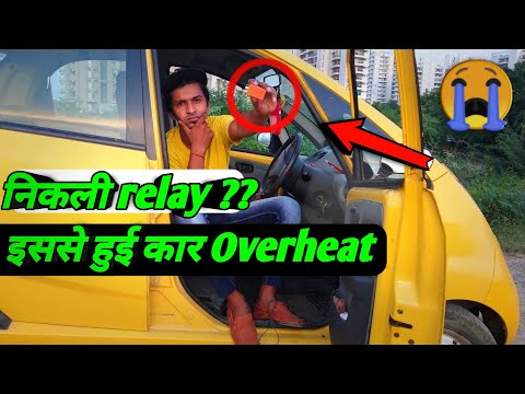 Overheat नहीं होगी अब,tata Nano Relay, Tata Nano Lx Fuse Box,tata Nano Review, Tata Nano 2020,boby G