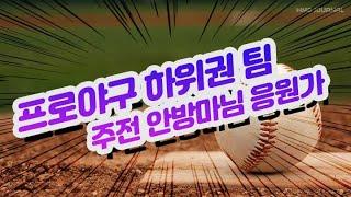 [KBO리그] KBO리그 하위권 팀 주전 포수 응원가