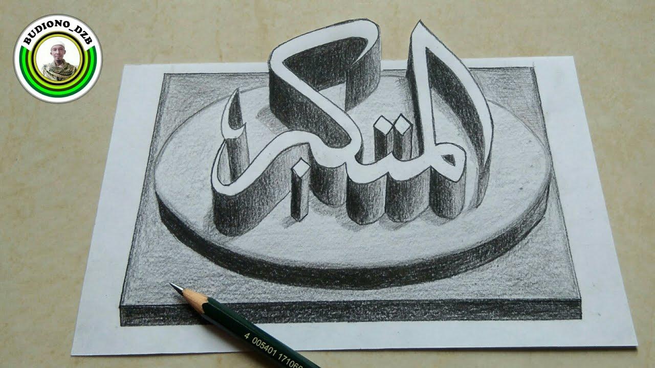 Gambar 3d Kaligrafi Arab Belajar Kaligrafi Arab Youtube
