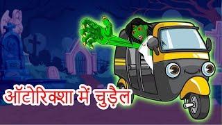 ऑटोरिक्शा में चुड़ैल - Witch in Auto   Lalchi Autowala   Hindi Stories