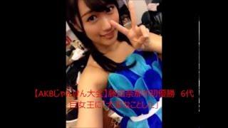 AKB48グループ恒例の『第6回じゃんけん大会』が16日、横浜アリーナで108人が参加して行われ、AKB48チームKの藤田奈那(18)が初優勝。6代目女王に輝...