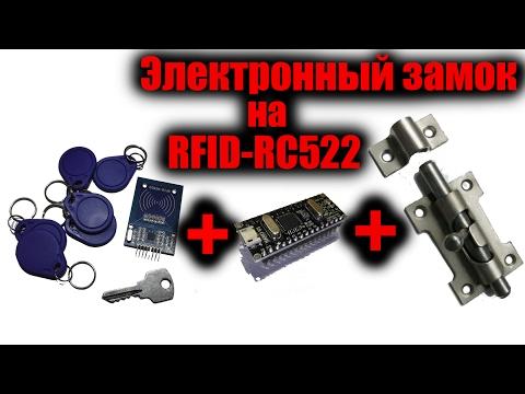 Электронный замок RFID на Arduino