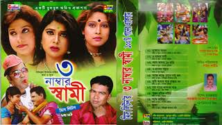 Miss Liton -Tin Namber Shami Bangla Full Album Song / Bulbul Audio Center / Official Audio Jukbox