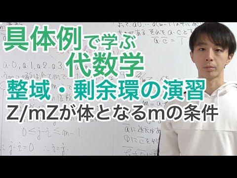 整域・剰余環の性質[具体例で学ぶ代数学《群論》No.4] - YouTube