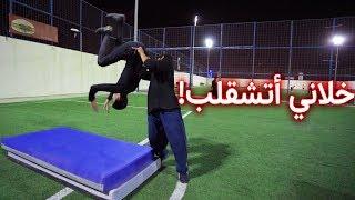 تحديات ضد عبد الرحمن الشلهوب!! | كرة القدم ضد الباركور😍🔥