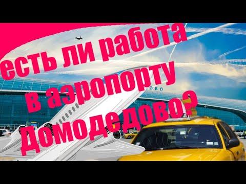 Про работу такси в аэропорту Домодедово \ таксую на Ceed