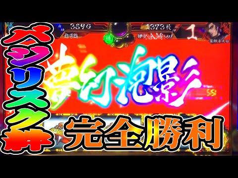 19/10/08「次回バジリスク甲賀忍法帖  夢幻泡影」#3 バジリスク絆