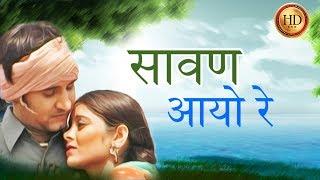 }{ Rajasthani Folk Songs | सावण आयो रे HD | Prakash Gandhi  Hits