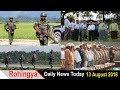 Rohingya Daily News Today 13 August 2018 | أخبارأراكان باللغة الروهنغيا | ရိုဟင္ဂ်ာ ေန႔စဥ္ သတင္း