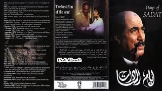 موسيقى الفيلم المصري أيام السادات # Soundtrack Days Of Sadat