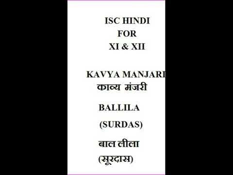 ISC HINDI KAVYA MANJARI LESSON 2 BAL LILA(SURDAS) बाल लीला(सूरदास)
