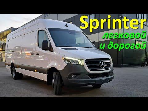 """Мерседес Спринтер 516 - грузовой фургон категории """"В"""""""