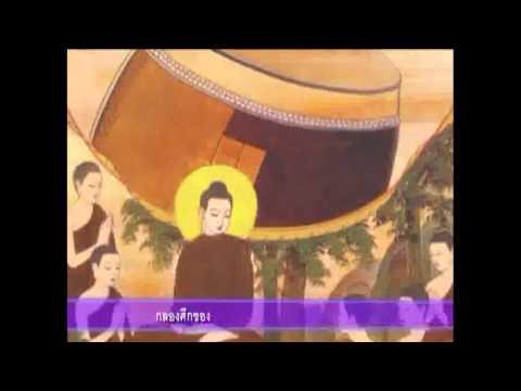 ความสำคัญของพุทธวจน เสียงภาคกลาง(1/4)