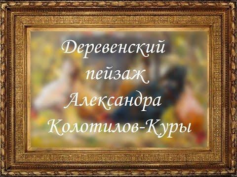 Деревенский пейзаж Александра Колотилова Куры