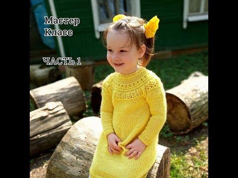 Мастер класс по вязанию детского платья спицами с ажурной кокеткой  Часть 1