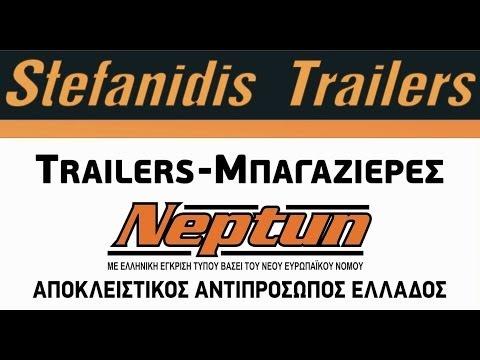 NEPTUN ΤΡΕΥΛΟΡ - ΜΠΑΓΑΖΙΕΡΕΣ - ΚΟΤΣΑΔΟΡΟΙ STEFANIDIS ΘΕΣΣΑΛΟΝΙΚΗ
