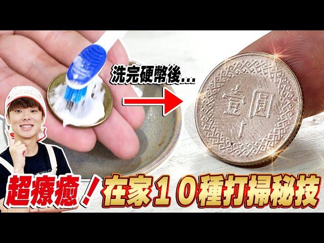 還能這樣用😱使用10種清潔小物讓東西太亮了好療癒✨【用牙膏,雪碧,鹽巴...】
