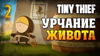 Tiny Thief [A Rumbling Stomach / Урчание живота] #2(, 2014-01-18T14:42:51.000Z)