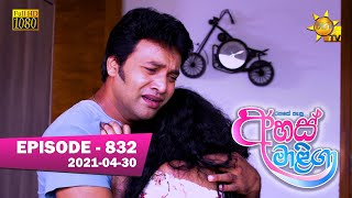 Ahas Maliga | Episode 832 | 2021-04-30 Thumbnail