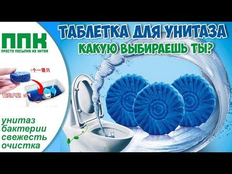 Таблетка-освежитель для туалета - YouTube
