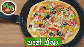 """À¶½ À¶´ À·""""දප À¶½ À·ƒ À¶´ À¶§ À·ƒ No Oven Easy Pizza By Ape Amma Youtube"""