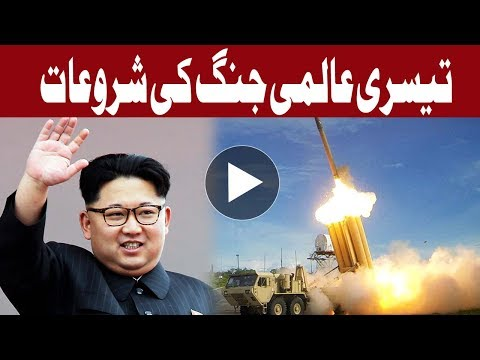 North Korea threatens to Attack U.S. with 'BIG NUCLEAR HAMMER' - Headlines- 12:00 PM - 26 July 2017