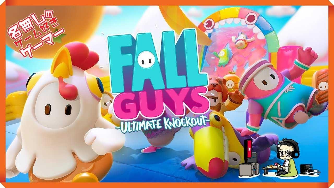 【PS4】『Fall Guys: Ultimate Knockout』~カオスが加速し続けるステージを生き残れ!~