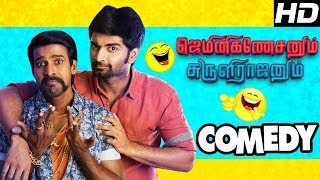 Latest Tamil Comedy 2017 | Gemini Ganeshanum Suruli Raajanum Movie Comedy | Atharvaa | Soori