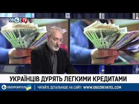 Oboz. TV: Украинцев предупредили об опасности