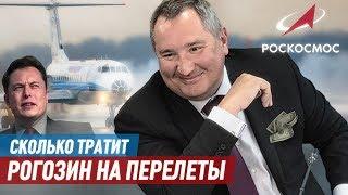 Илон Маск vs Дмитрий Рогозин. Кто больше тратит на перелеты?