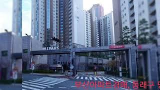 부산아파트경매, 동래구 명륜동 명륜아이파크1차 58평 …