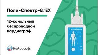 12-канальный беспроводной «Поли-Спектр-8/EX»(, 2013-09-17T13:21:03.000Z)