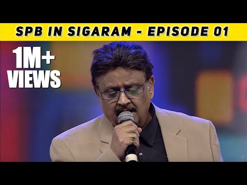 SPB In Sigaram Episode 01 | A Grand Concert | Pongal Special 2019 | S. P. Balasubrahmanyam | Jaya TV