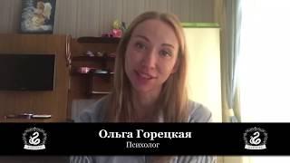 Ольга Горецкая (психолог) о работе с Karagez Web Studio.