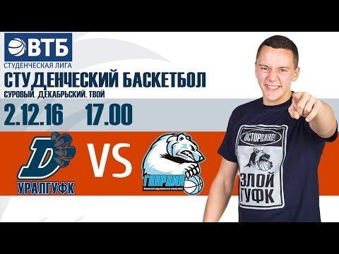 2.12.16 СЛ ВТБ Динамо-УралГУФК - Гвардия (ТИУ, Тюмень)
