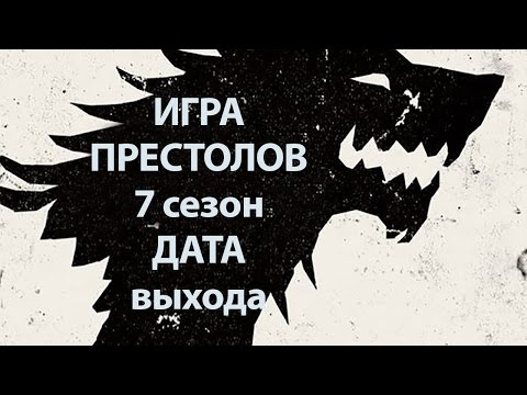 Игра престолов Game of Thrones tvcokru