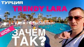 Турция ЧТО ОНИ ДЕЛАЮТ С ЕДОЙ Я В ШОКЕ ЗАЧЕМ ТАК Ужасы в столовой Итоги по отелю Trendy Lara влог