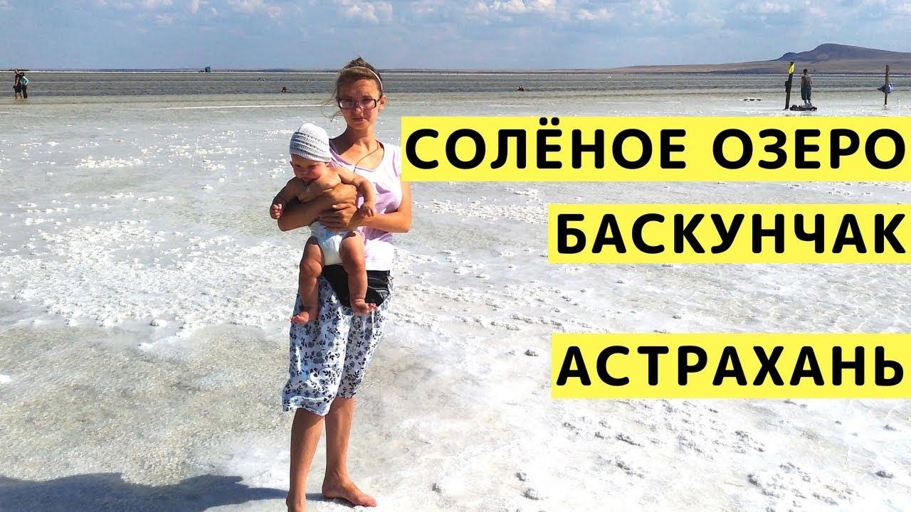 Озеро Баскунчак. Огромное Соленое Озеро на Машине с Детьми. Астрахань
