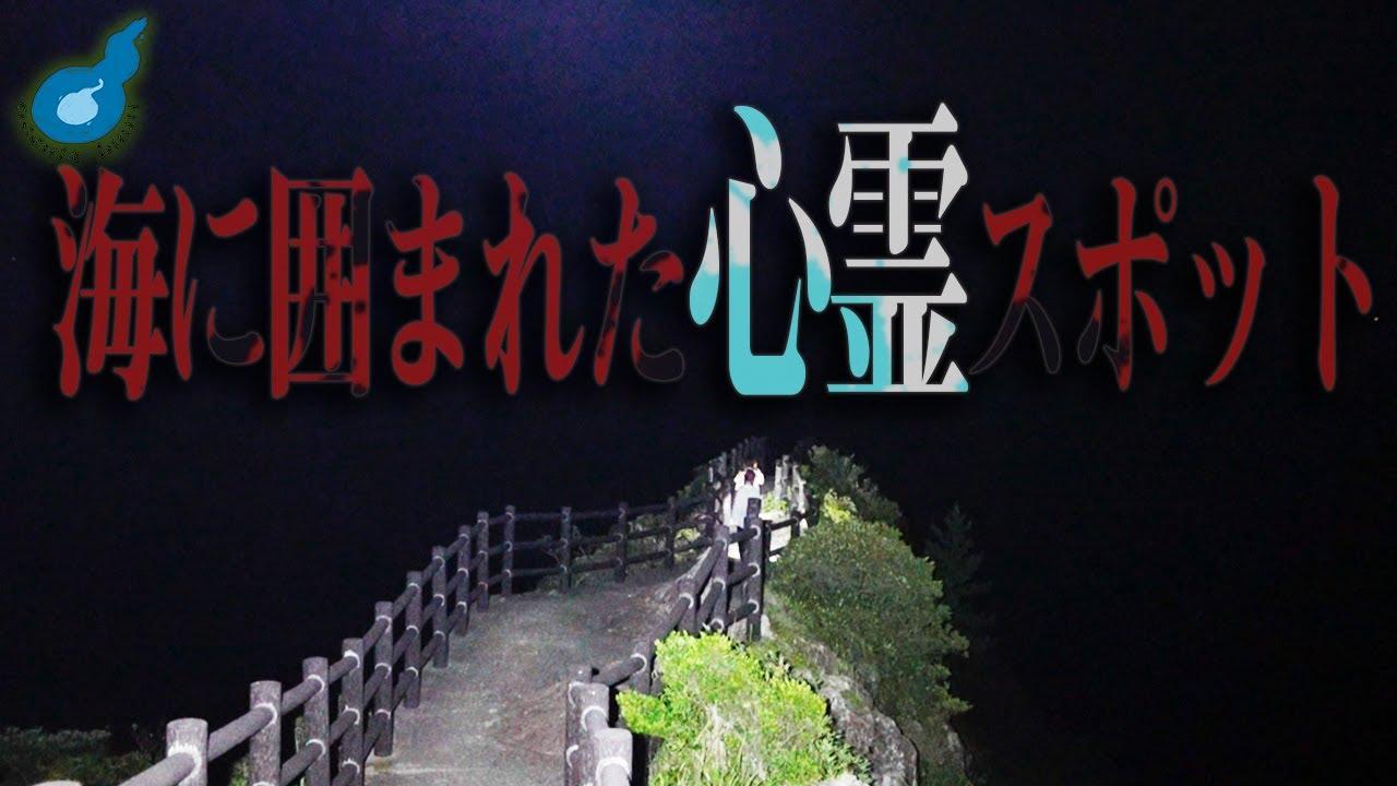 宮崎県心霊スポット・馬ヶ背でいくつもの心霊写真が撮れた・・・