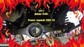 21 Днище VLOG Ремонт ходовой 21051 2