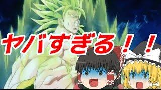 【ゆっくり茶番】霊夢達が伝説のスーパーサイヤ人と対面!! thumbnail